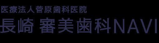 長崎 審美歯科NAVI 医療法人菅原歯科医院